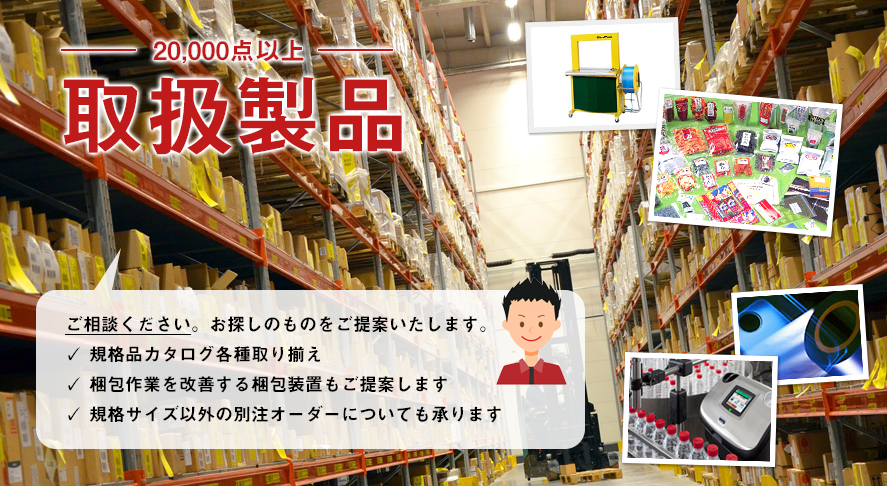 包装資材 取り扱い製品